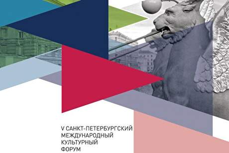 Logo du Forum international de la culture